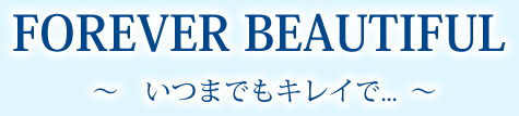 FOREVER BEAUTIFUL~いつまでもキレイで…~